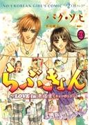 【281-285セット】らぶきょん~LOVE in 景福宮(UN POCO COMICS DX)