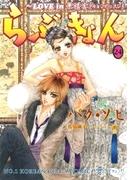 【296-300セット】らぶきょん~LOVE in 景福宮(UN POCO COMICS DX)