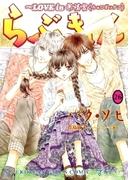 【321-325セット】らぶきょん~LOVE in 景福宮(UN POCO COMICS DX)