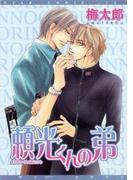 【11-15セット】頼光くんの弟(ディアプラス・コミックス)