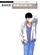 【11-15セット】青春のためいき 東城和実選集2(WINGS COMICS(ウィングスコミックス))