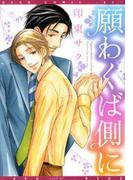 【全1-15セット】願わくば側に(ディアプラス・コミックス)
