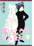 【16-20セット】がっこうのせんせい(ディアプラス・コミックス)