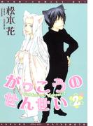 【21-25セット】がっこうのせんせい(ディアプラス・コミックス)