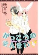 【46-50セット】がっこうのせんせい(ディアプラス・コミックス)