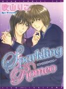 【1-5セット】Sparkling Romeo(ディアプラス・コミックス)