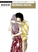【1-5セット】MORNING MOON 東城和実選集3(WINGS COMICS(ウィングスコミックス))