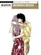 【6-10セット】MORNING MOON 東城和実選集3(WINGS COMICS(ウィングスコミックス))