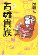 【1-5セット】百姓貴族(WINGS COMICS(ウィングスコミックス))
