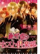 【1-5セット】戦国ホスト倶楽部(SPADEコミックス)