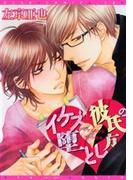 【全1-11セット】イケズ彼氏の堕とし方(ディアプラス・コミックス)