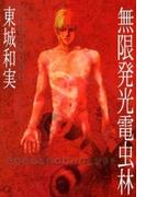 【6-10セット】無限発光電虫林(WINGS COMICS(ウィングスコミックス))