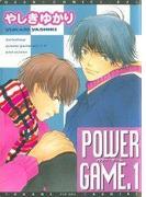 【1-5セット】POWER GAME(ディアプラス・コミックス)
