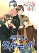 【1-5セット】ラフ・ダイヤモンド(WINGS COMICS(ウィングスコミックス))