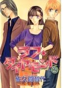 【21-25セット】ラフ・ダイヤモンド(WINGS COMICS(ウィングスコミックス))