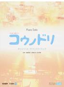 TBS系金曜ドラマ コウノドリオリジナル・サウンドトラック オフィシャル公式