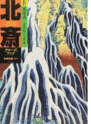 北斎クローズアップ 4 風景画