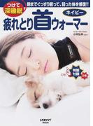 疲れとり首ウォーマーネイビー つけて深睡眠 (レタスクラブムック)(レタスクラブMOOK)
