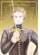 王妃マルゴ VOLUME4 (愛蔵版コミックス)(愛蔵版コミックス)