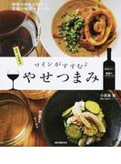 ワインがすすむやせつまみ 相性の良さを味わう至福の晩酌セット80 割烹小田島流