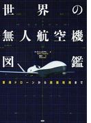 世界の無人航空機図鑑 軍用ドローンから民間利用まで