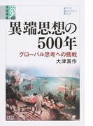 異端思想の500年 グローバル思考への挑戦 (学術選書)