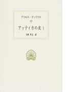 アッティカの夜 1 (西洋古典叢書)(西洋古典叢書)