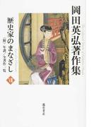岡田英弘著作集 7 歴史家のまなざし