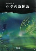 化学の新体系