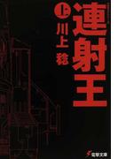 連射王 (電撃文庫) 全2巻完結セット(電撃文庫)