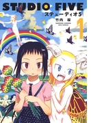 ステューディオ5(1)(ジェッツコミックス)