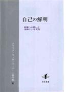 クラウス・リーゼンフーバー小著作集 5 自己の解明