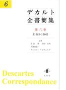 デカルト全書簡集 第6巻 1643−1646