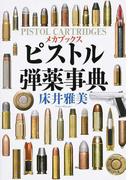 ピストル弾薬事典 (メカブックス 弾薬)