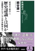 戦後史の解放I 歴史認識とは何か―日露戦争からアジア太平洋戦争まで―(新潮選書)(新潮選書)