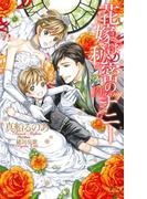 花嫁は秘密のナニー【特別版】(イラスト付き)(Cross novels)