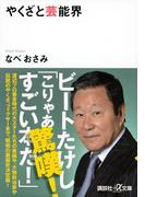 やくざと芸能界(講談社+α文庫)