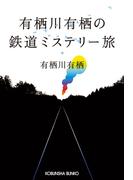 有栖川有栖の鉄道ミステリー旅(光文社文庫)