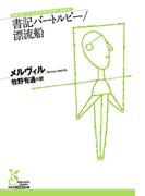 書記バートルビー/漂流船(光文社古典新訳文庫)