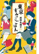 東京すみっこごはん(光文社文庫)