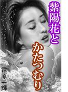 紫陽花とかたつむり(愛COCO!)