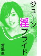 ジューン淫ブライド(愛COCO!)