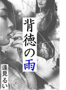 背徳の雨(愛COCO!)