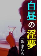 白昼の淫夢(愛COCO!)