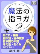 魔法の指ヨガ (2)(impress QuickBooks)