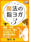 魔法の指ヨガ (3)(impress QuickBooks)