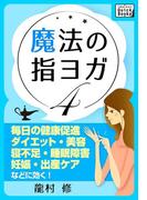 魔法の指ヨガ (4)(impress QuickBooks)