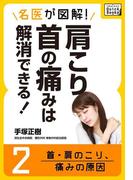 名医が図解! 肩こり・首の痛みは解消できる! (2) 首・肩のこり、痛みの原因(impress QuickBooks)