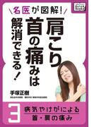 名医が図解! 肩こり・首の痛みは解消できる! (3) 病気やけがによる首・肩の痛み(impress QuickBooks)