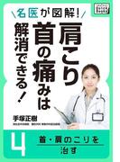 名医が図解! 肩こり・首の痛みは解消できる! (4) 首・肩のこりを治す(impress QuickBooks)